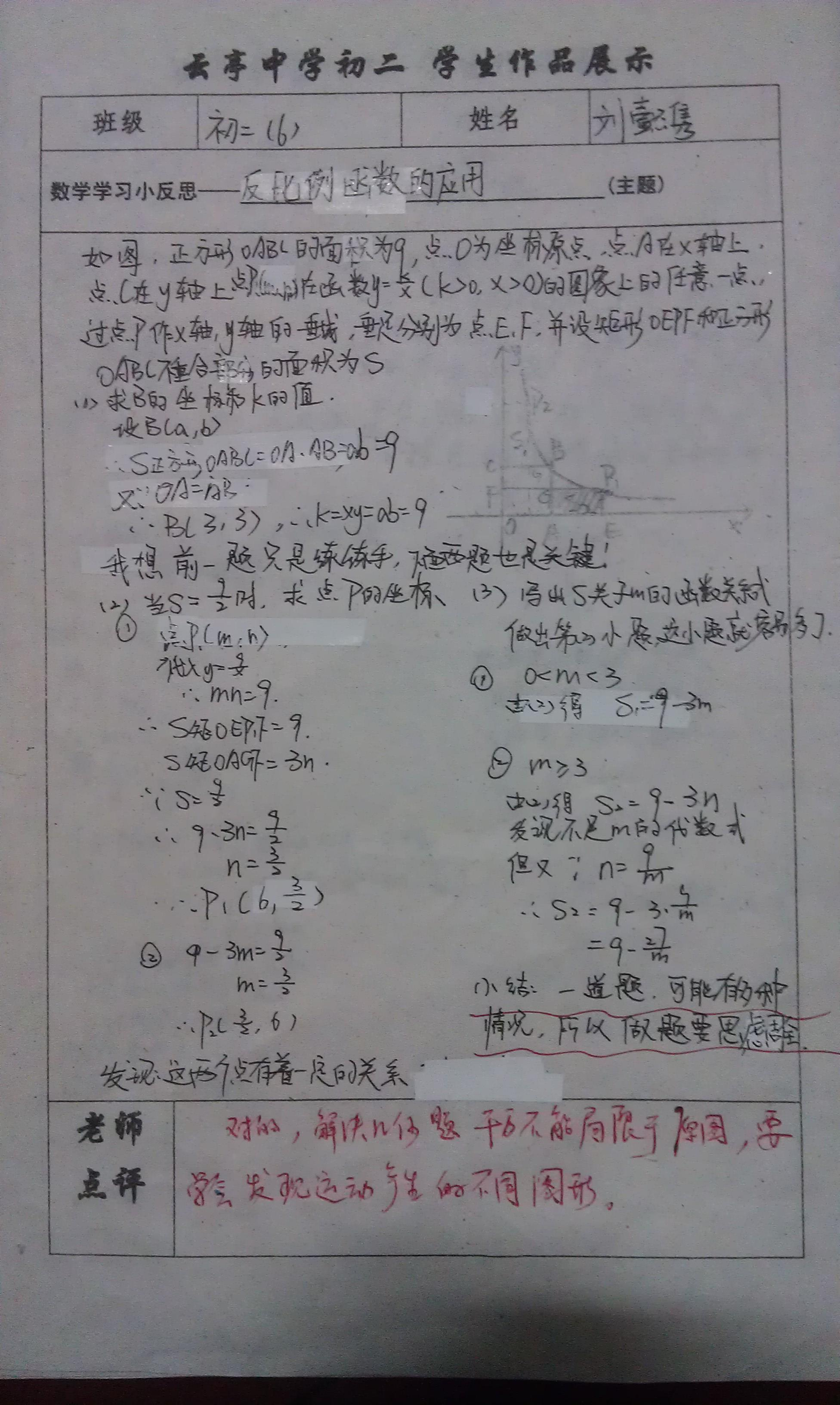 数学王国手抄报初中,初中数学节节徽
